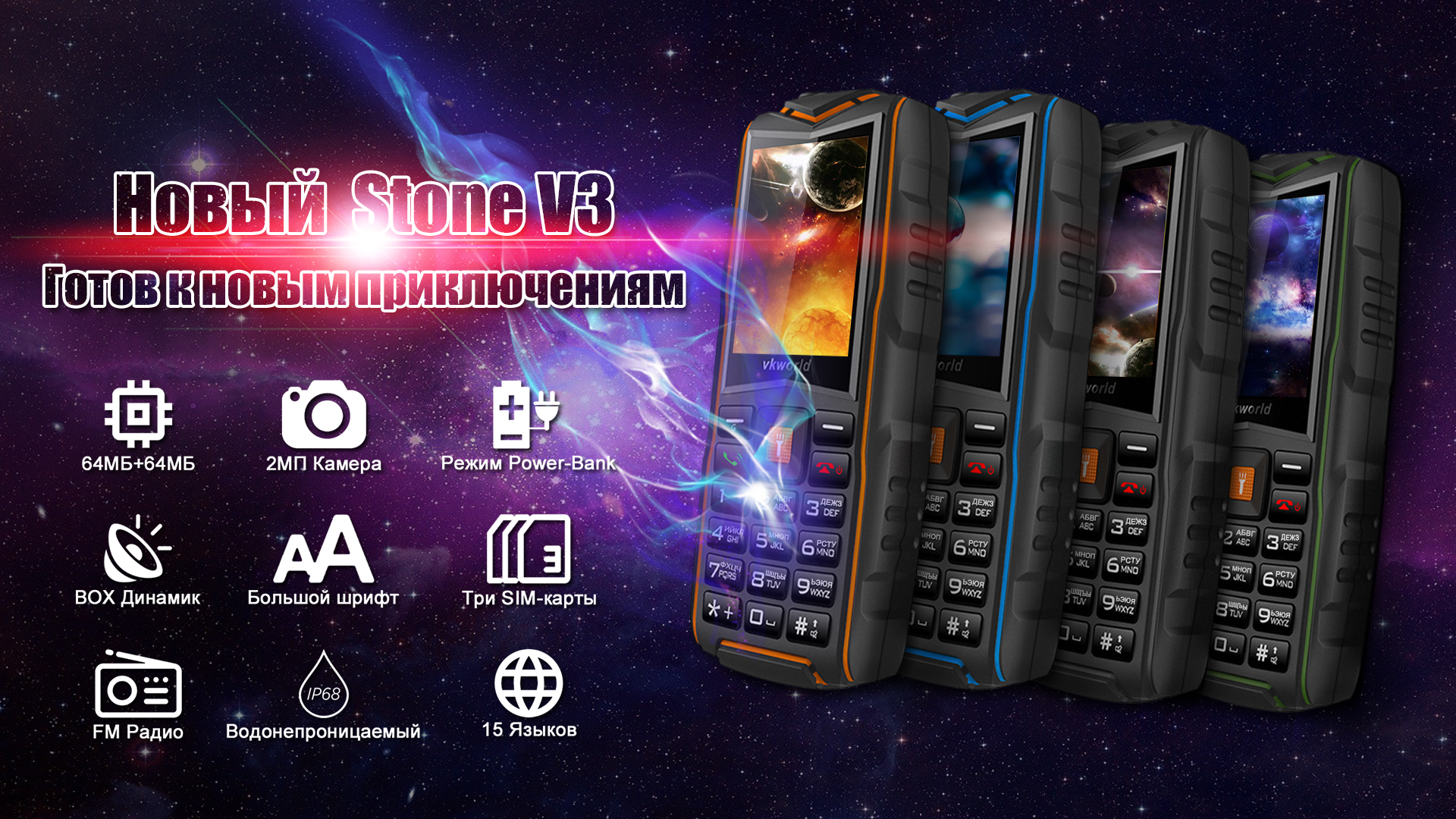 (Russian keyboard) Vkworld New Stone V3 3000mAh IP68 2.4 Inch 3 SIM 2MP Waterproof Outdooors Phone