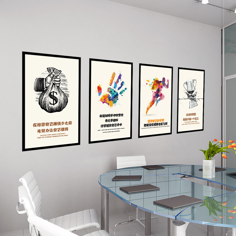 Inspiration Wall Stickers Office Background Wall Number Decoration Stickers Corporate Culture Wall