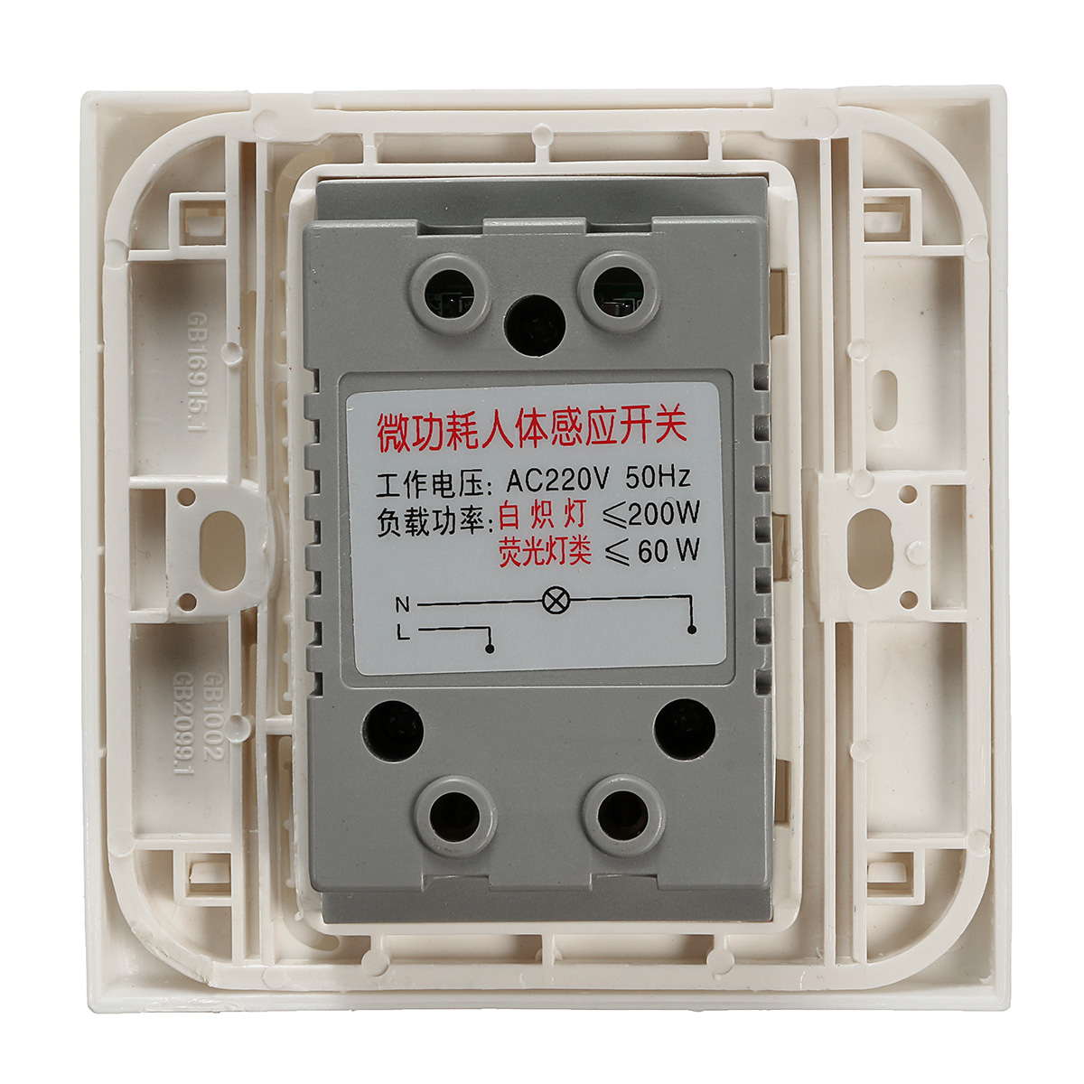 220V Wall Plate Infrared PIR Body Motion Sensor Sound Auto Lamp Switch