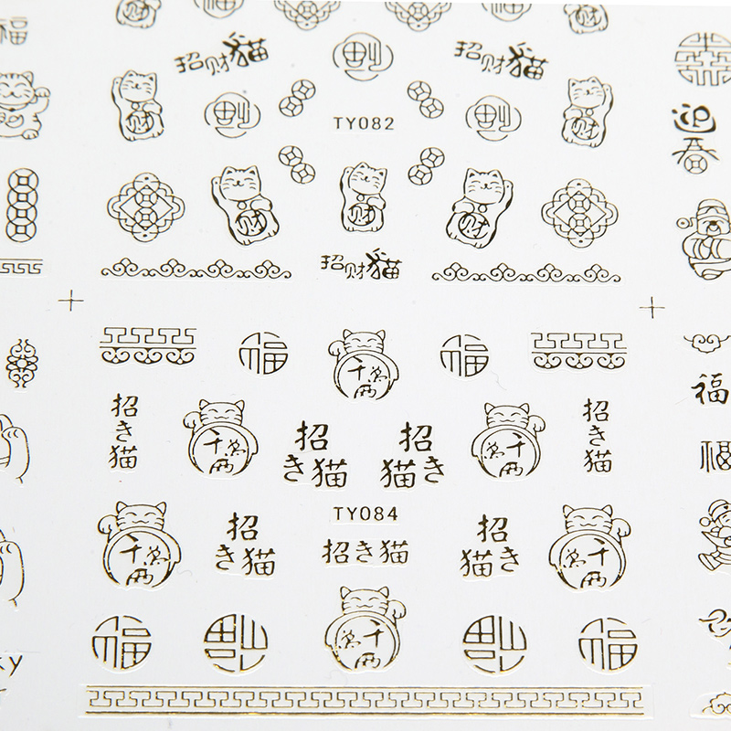 1 sheet Chinese Spring Festival Nail Sticker Lucky Fortune Cat God of Wealth Manicure Decoration