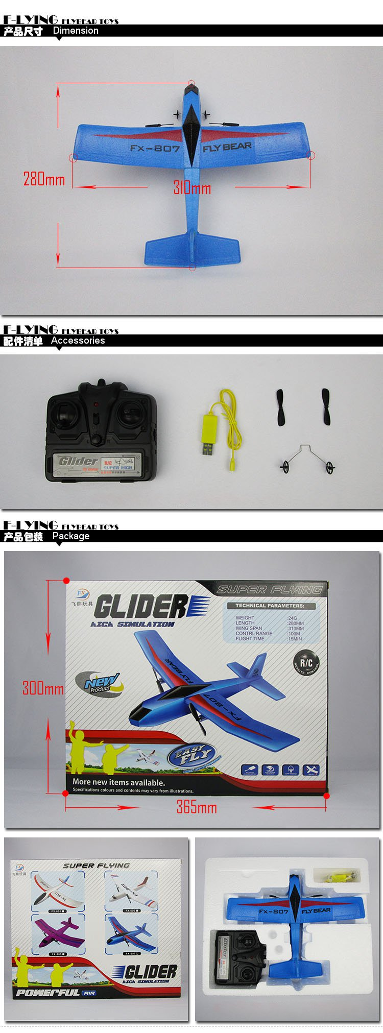 Fly Bear FX-802 FX-805 FX-807 2.4G 2CH 310mm EPP RC Glider Airplane RTF
