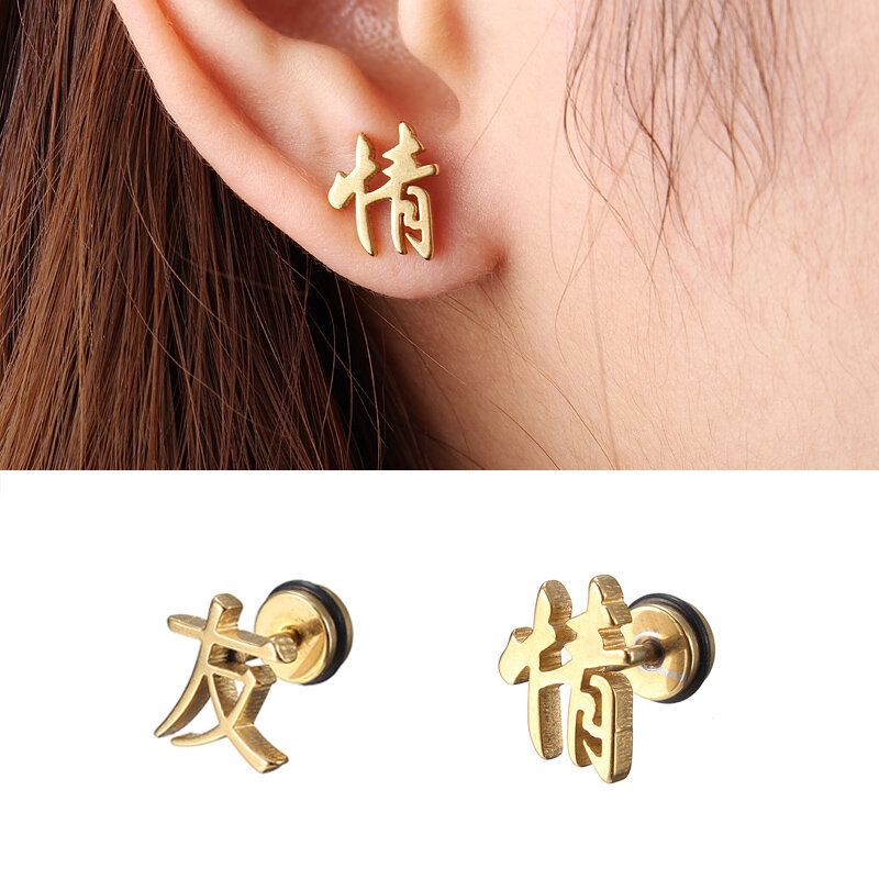 1 Pc Of Youqing Chinese Characters Friendship Ear Stud Titanium