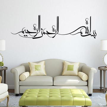 Halloween Islamic Muslim Design Wall Stickers Wall Decor Decals Lettering Art Home Mural