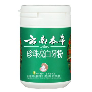 Yunnan Herbal Natural Pearl Essence Teeth Whitening Oral Malodor Removing Powder CT Whiten Element