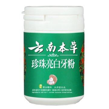 Yunnan Herbal Natural Pearl Essence Teeth Whitening Oral Malodor Removing Powder CT Whiten Element